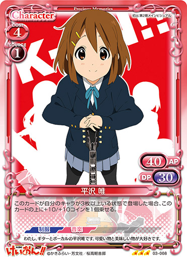 K_ON2_03-008.jpg