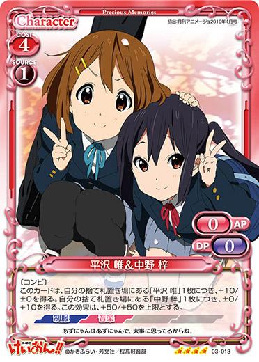 K_ON2_03-013.jpg