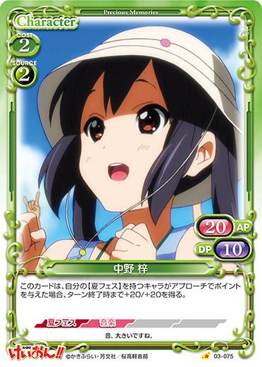 K_ON2_03-075.jpg