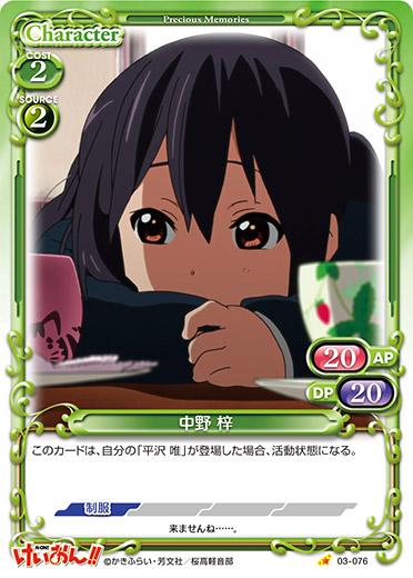 K_ON2_03-076.jpg