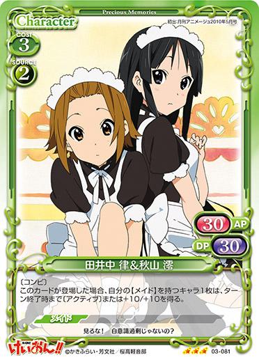 K_ON2_03-081.jpg