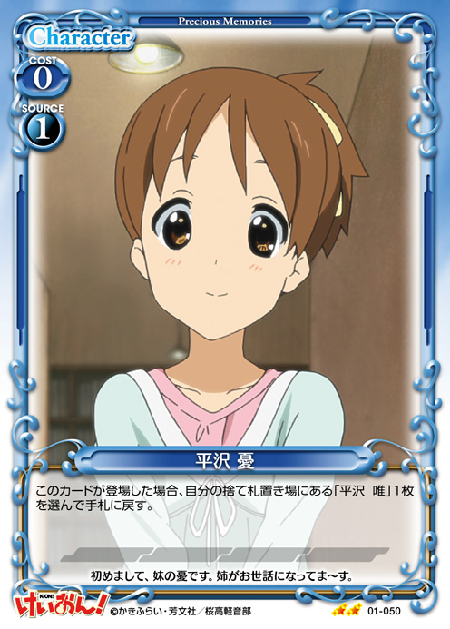 PM_K-ON_01-050.jpg
