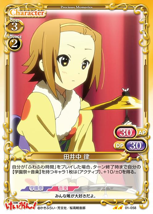 PM_K-ON_01-058.jpg