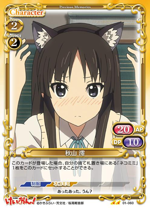 PM_K-ON_01-060.jpg