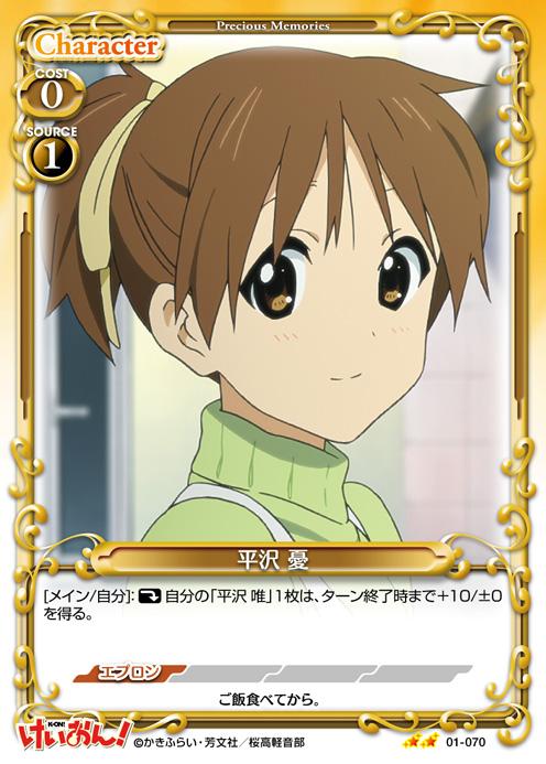 PM_K-ON_01-070.jpg