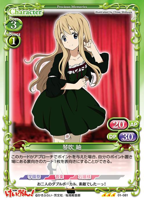 PM_K-ON_01-081.jpg