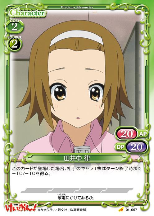 PM_K-ON_01-097.jpg