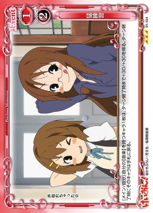 PM_K-ON_01-104.jpg