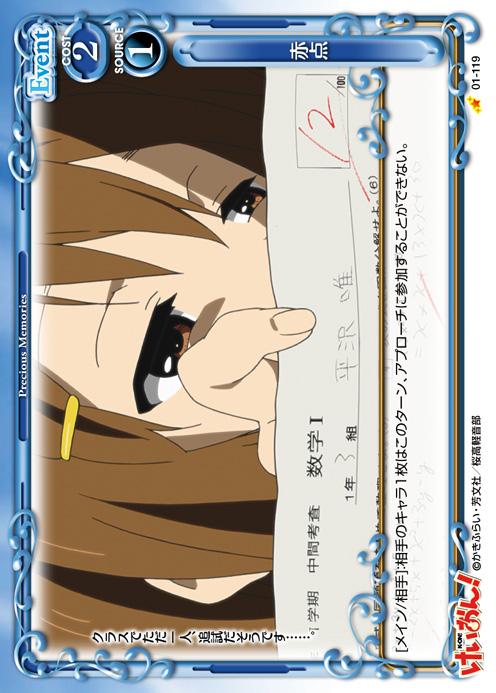 PM_K-ON_01-119.jpg