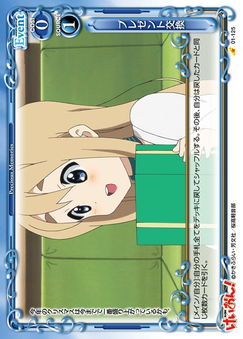 PM_K-ON_01-125.jpg