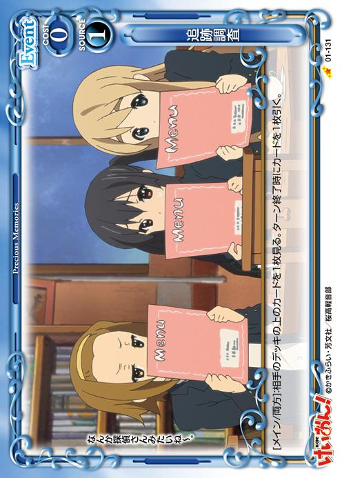 PM_K-ON_01-131.jpg