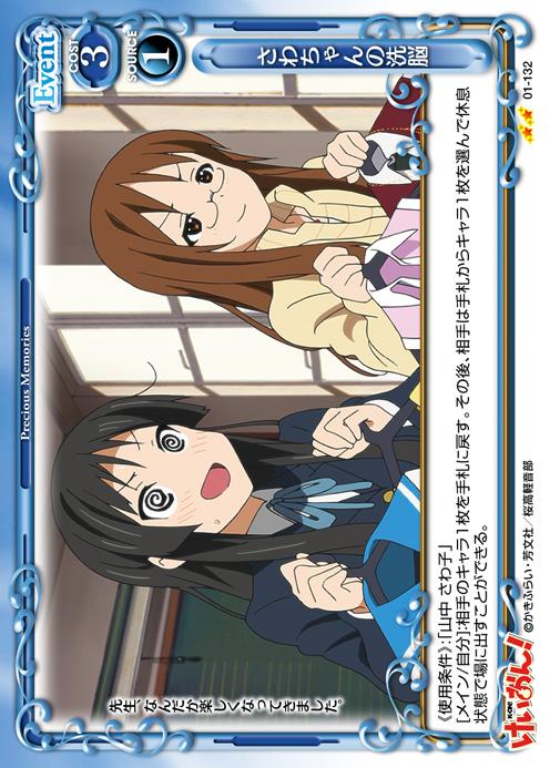 PM_K-ON_01-132.jpg