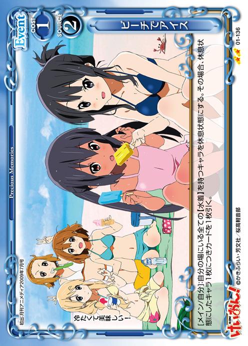 PM_K-ON_01-136.jpg