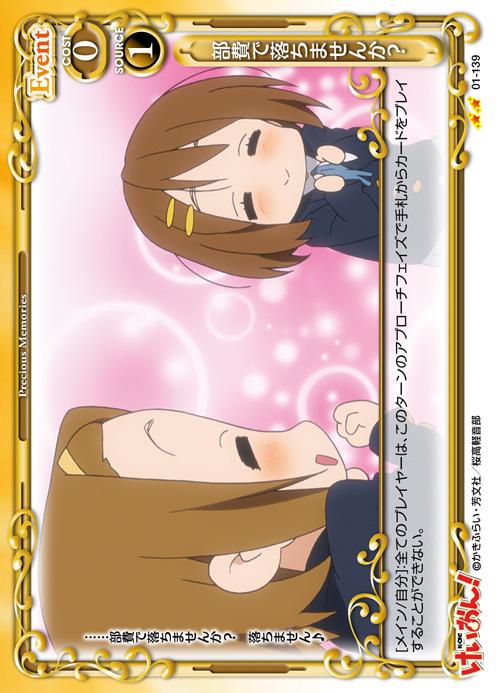 PM_K-ON_01-139.jpg