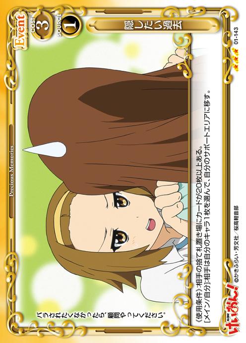 PM_K-ON_01-143.jpg