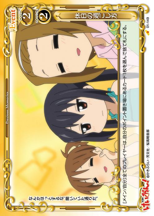 PM_K-ON_01-149.jpg