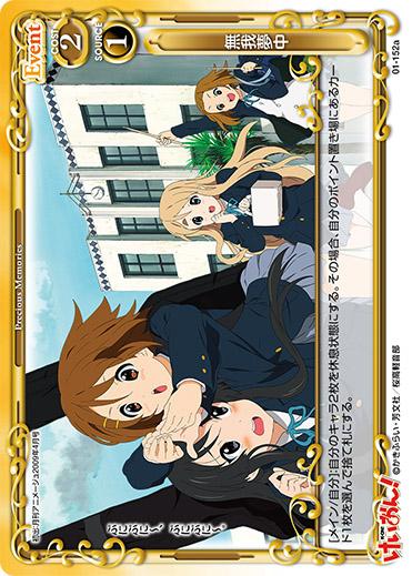 PM_K-ON_01-152a.jpg