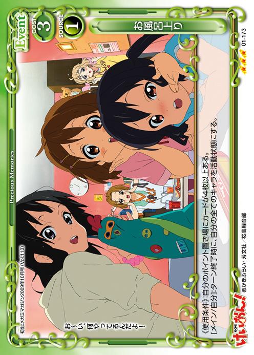 PM_K-ON_01-173.jpg