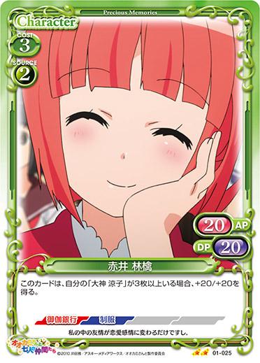 ookami_01-025.jpg