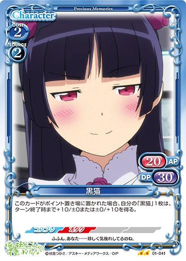 oreimo_01-041.jpg