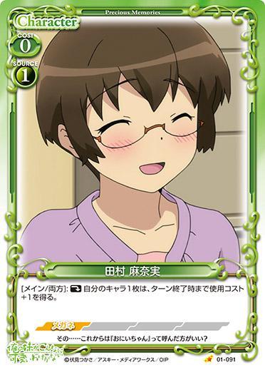 oreimo_01-091.jpg