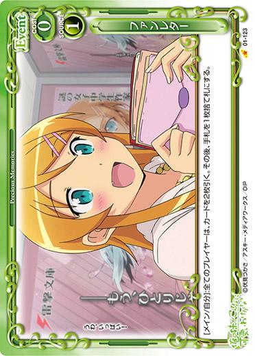 oreimo_01-123.jpg
