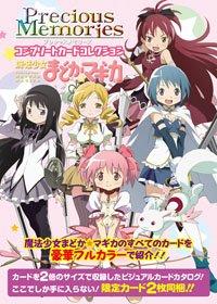 PMコンプリートカードコレクション 「魔法少女まどか☆マギカ」