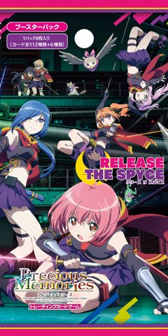 RELEASE THE SPYCE ブースターパック