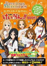プレシャスメモリーズ コンプリートカードコレクション「けいおん!! BOOK3」